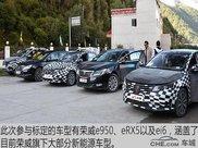 混动车型测试高原反应 上汽荣威新能源车达标