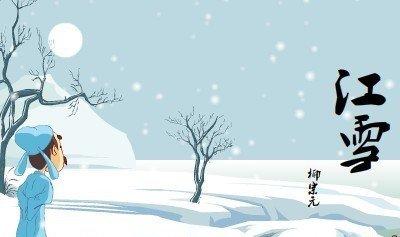 江雪古诗视频 江雪古诗视频由苗苗简笔画网http