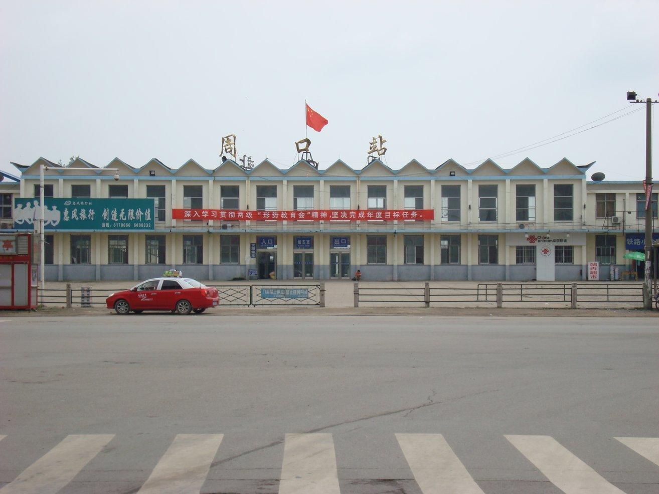 周口新火车站