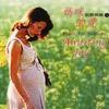胎教音乐之妈咪的爱