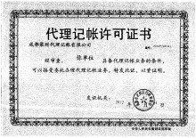 税务代理许可证
