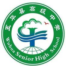 五华县高级中学乎知高中化学图片