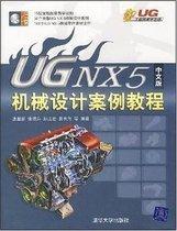 UGNX5中文版机械设计案例教程要掌握哪些设计ui软件图片