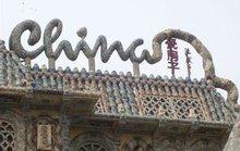 用古瓷装饰的瓷房子牌匾