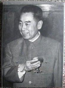 深切纪念周恩来总理逝世41周年! - 志千里 - zjhy85的博客
