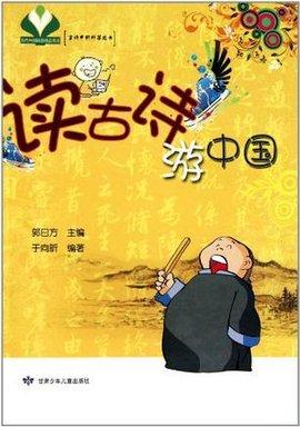 读古诗游中国