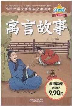 小学生语文新课标必读读本:寓言故事小学教师工作总结图片