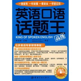 英语口语话题王:高级