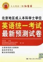 北京地区成人本科学士学位英语统一考试最新预