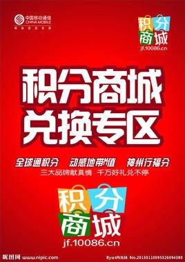 提示:一般情况下中国移动积分商城的礼品年底时比较优惠.