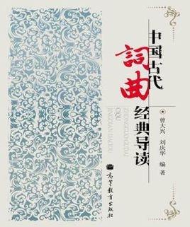 少年心 中国梦 谱