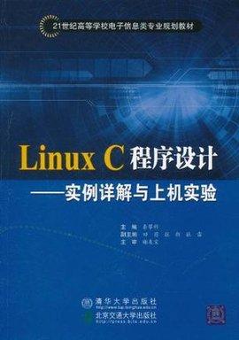 Linux C程序设计