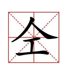 仝 - 汉字  免费编辑   修改义项名
