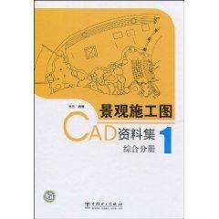 画角施工图CAD资料集如何用cad景观图片
