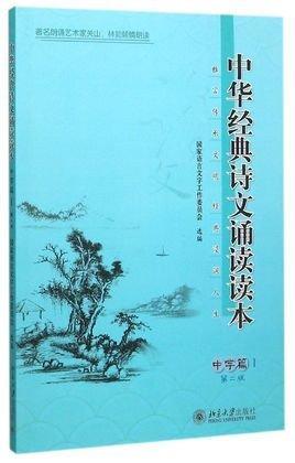 中华经典诗文诵读读本·壮岁篇