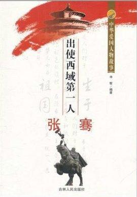 中华爱国人物故事:出使西域第一人张骞