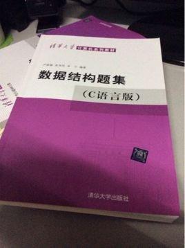 其中习题篇的内容和数据结构(c语言版)一书相对应