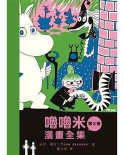 噜噜米漫画全集 第2卷