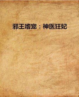 邪王嗜宠:神医狂妃