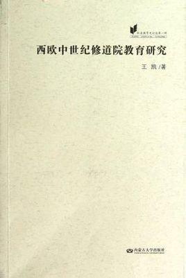 西欧中世纪修道院教育研究\/欧美教育史论丛