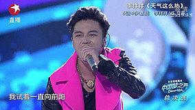天气这么热 20130825 中国梦之声总决赛 现场版