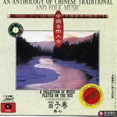 中国音乐大全·笛子卷·卷七