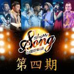 中国好歌曲第四期