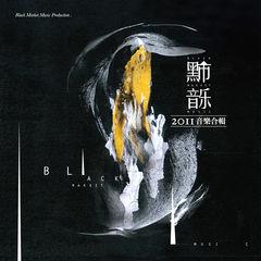 黑市音乐合辑2011