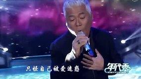 太傻 年代秀 现场版 2013/12/27