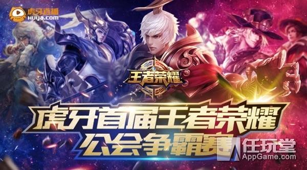 王者荣耀游戏综合资讯 360游戏大厅