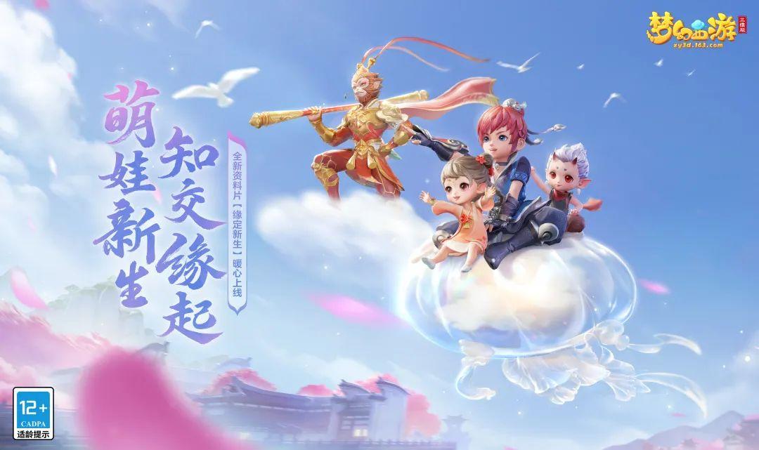 @各位少侠:《梦幻西游三维版》亮相2021ChinaJoy,快来领取丰厚周边好礼吧