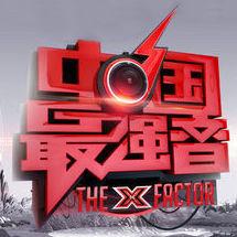 中国最强音 第9期