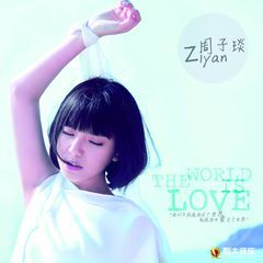 the world is love