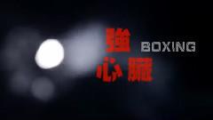 强心脏(Fight For Dream)