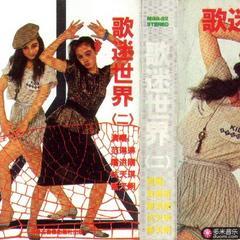 1988 歌迷世界二