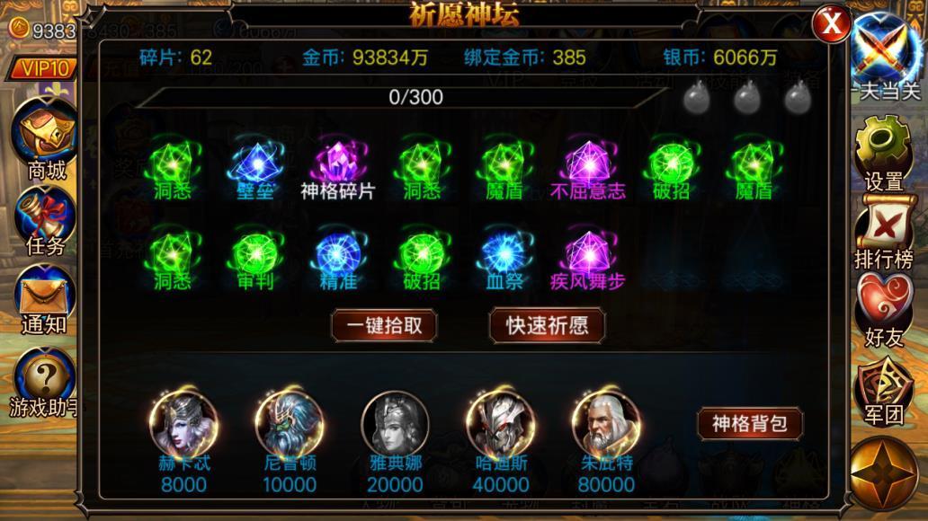 攻略 *主线攻略  游戏内通过消耗银币获得神格,取得额外的属性加成