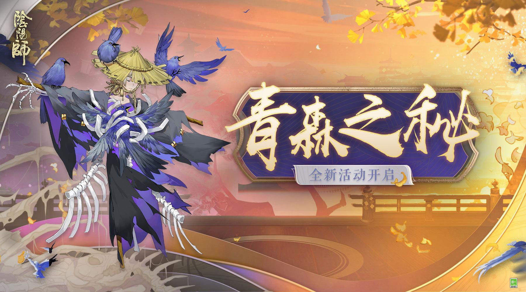 《阴阳师》全新版本活动青森之秘开启!