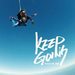 自由意志keep going