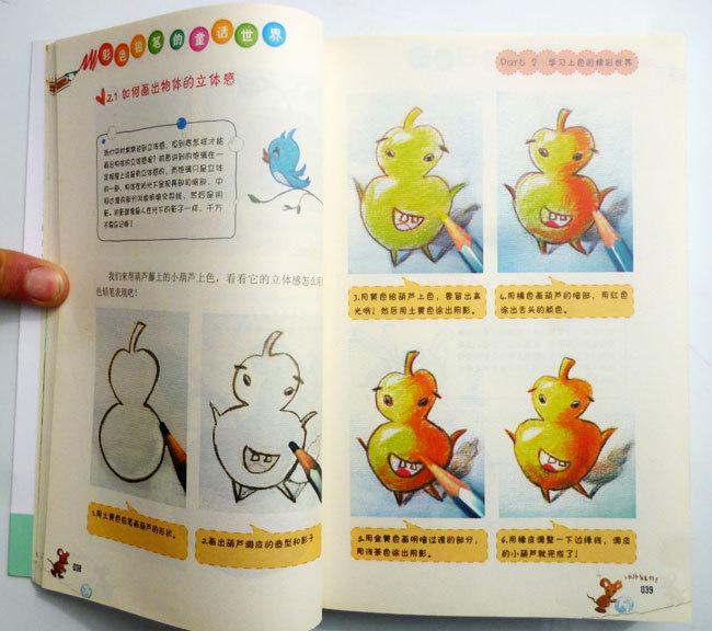 幼儿葡萄彩铅画法步骤