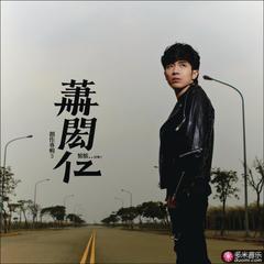 萧闳仁 第三张创作专辑