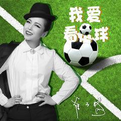 我爱看足球