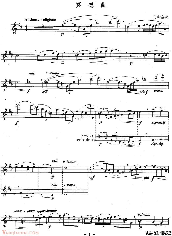 小提琴独奏曲也称