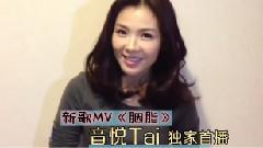 胭脂MV独家首发ID
