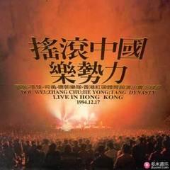 94年香港红堪 摇滚中国乐势力