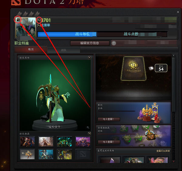 dota2如何更改头像_1.dota2修改名字和头像在游戏里修改就可以.