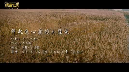 铁道飞虎主题曲琵琶行简谱