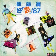 btb-好混'87-群星