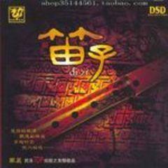中国民乐大师纯独奏鉴赏全集:笛子