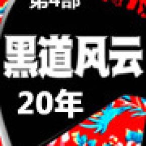 黑道风云二十年系列【全集】