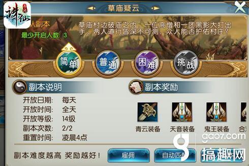[诛仙-王俊凯代言] 天音130级套装获取方法 详解怎么玩